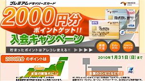 もれなくショッピングポイント2000ポイント(2000円分)プレゼント 期間延長2009年6月30日まで